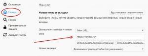 Установка Яндекса домашней страницей в Мозила Файерфокс