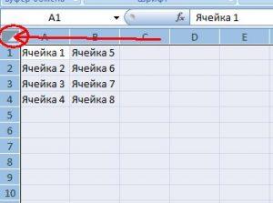 Выделить все в Excel