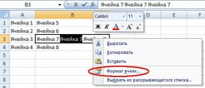 Формат ячеек в Excel