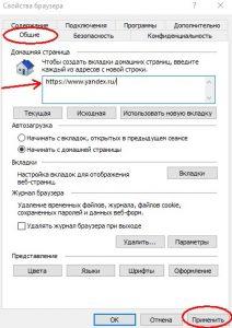 Стартовая страница Яндекс в IE