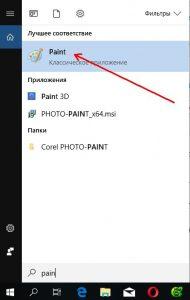 Программа Paint в меню Windows