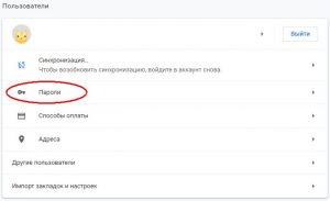 Вкладка Пароли в Google Chrome
