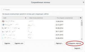 Показать сохраненные пароли в Mozilla FireFox