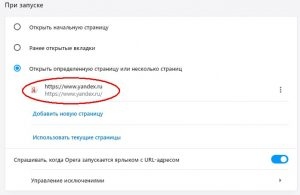Добавление Яндекса стартовой для Оперы