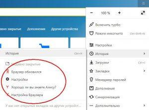 Недавно закрытые вкладки в Яндекс Браузере