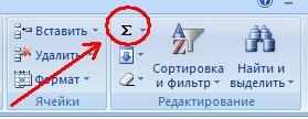 Кнопка суммы в Excel